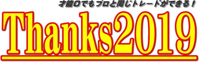 Thanks2019/株式会社テイクドリーム、上野武志